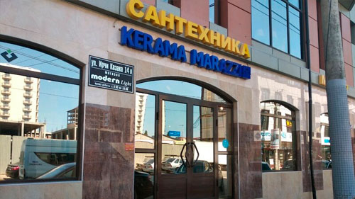 Салон Kerama Marazzi
