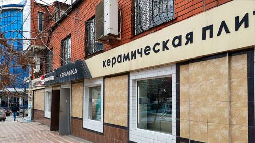 Салон Комфорт Керамика